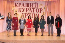 Кращий куратор навчальної групи 2018 року