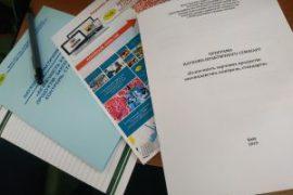 Семінар «Безпечність харчових продуктів: законодавство, контроль, стандарти»