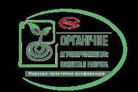 II Всеукраїнська науково-практична конференція «Органічне агровиробництво: освіта і наука»